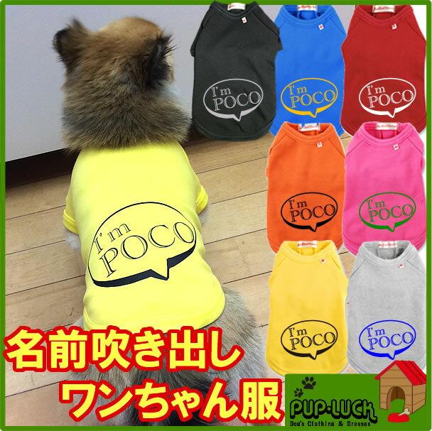 大寸IamDOG?愛犬のお名前入りTシャツ(吹き出しタイプ)日本製ドッグウェアペットウェアオリジナル