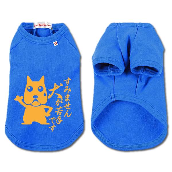 すみません犬が苦手ですTシャツ日本製ドッグウェアペットウェア/小型犬用品/dogwear/いぬ用/ワ