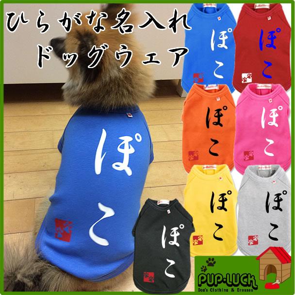 愛犬のお名前入りTシャツ(ひらがなタイプ)日本製ドッグウェアペットウェア/ドッグウエア/小型犬用品/