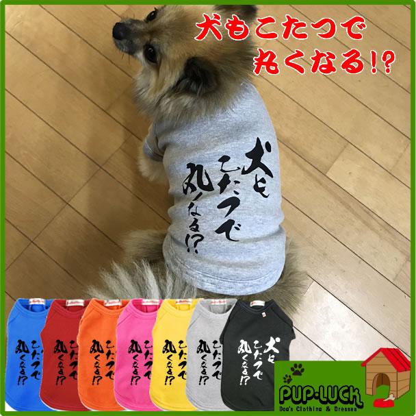 犬もこたつで丸くなるTシャツ日本製ドッグウェアペットウェア/小型犬用品/dogwear/いぬ用/ワン