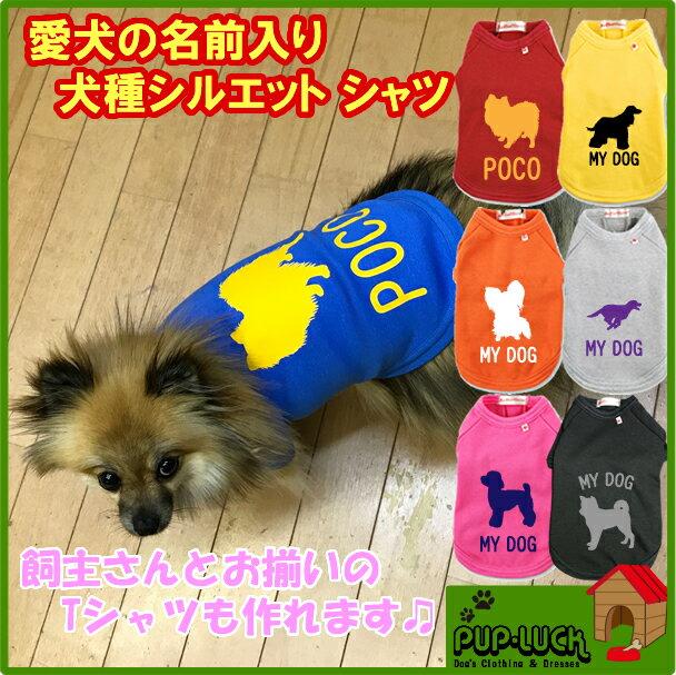 愛犬のお名前入りシルエットtシャツ日本製ドッグウェアペットウェア/大型犬用品/dogwear/いぬ用