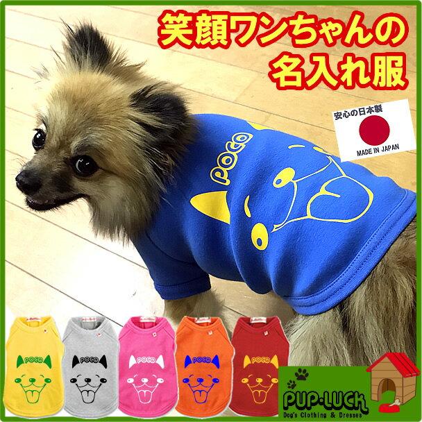 愛犬のお名前入りシャツ(ワンコスマイル)日本製ドッグウェアペットウェア/ドッグウエア/小型犬用品/d