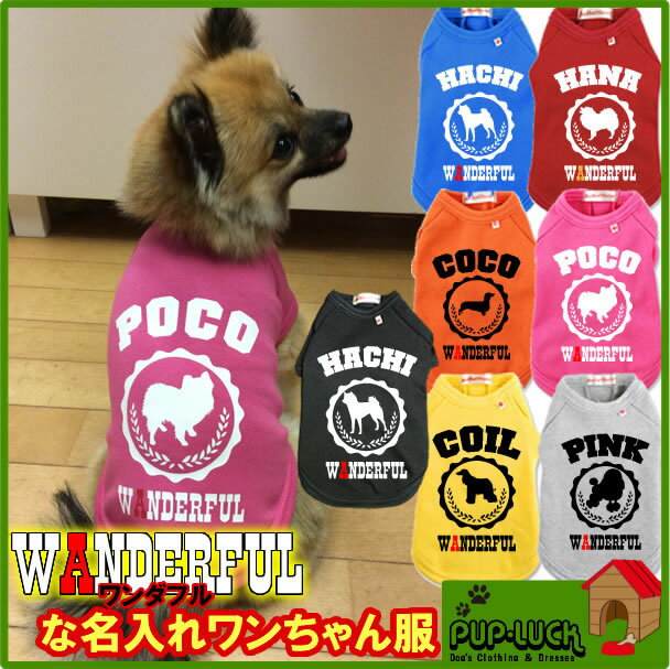 WANDERFUL(ワンダフルドッグウェア)名前、犬種イラスト入りTシャツ日本製ドッグウェアペットウ
