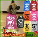 ■WANDERFUL(ワンダフルドッグウェア)■名前、犬種イラスト入りTシャツ■日本製ドッグウェア■ペットウェア/ドッグウエア/小型犬用品/dogwear/いぬ...