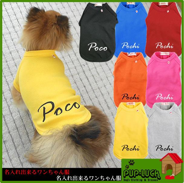愛犬のお名前入りイタリア風フォントtシャツ日本製ドッグウェアペットウェア/ドッグウエア/小型犬用品/