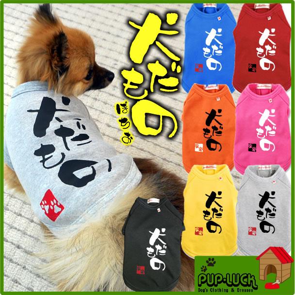 大寸犬だものTシャツ日本製ドッグウェアペットウェア/大型犬用品/dogwear/いぬ用/ワンちゃん用