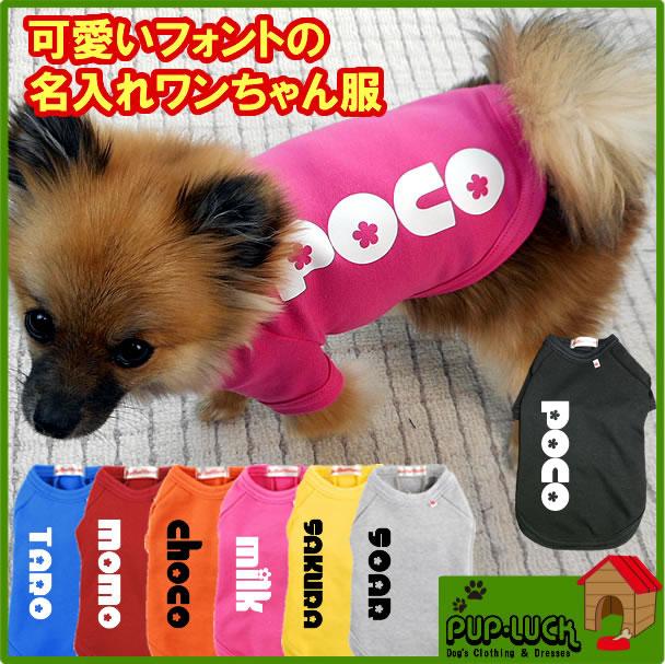 愛犬のお名前入り花柄フォントtシャツ日本製ドッグウェアペットウェア/ドッグウエア/小型犬用品/dog