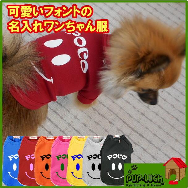 愛犬のお名前入りシャツ(スマイルタイプ)日本製ドッグウェアペットウェア/ドッグウエア/小型犬用品/d