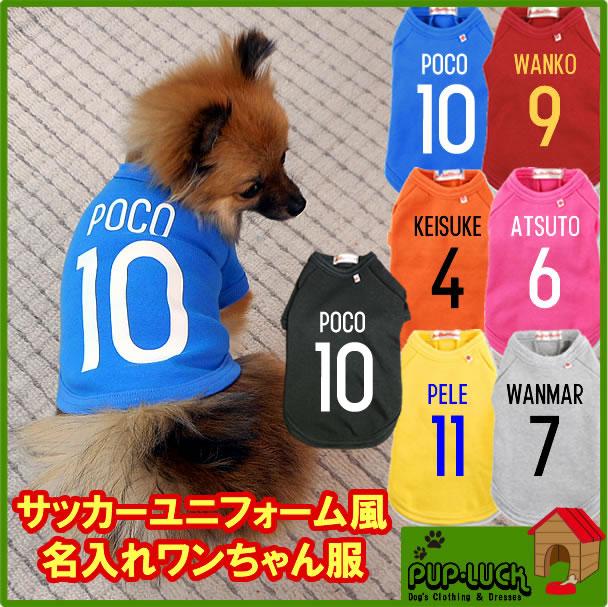 サッカーユニフォームタイプ日本製ドッグウェアペットウェア/小型犬用品/dogwear/いぬ用/ワンち