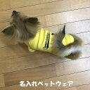 【大寸】■野球ユニフォームタイプ■日本製ドッグウェア■ペットウェア/ドッグウエア/大型犬用品/dog...