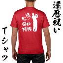 ■お祝いTシャツ■還暦Tシャツ(赤)■打球族(祝60生涯現役...
