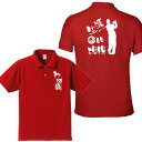 ■お祝いポロシャツ■還暦ポロシャツ(赤)■打球族(祝60生涯現役)■スタンダードポロシャツ■綿60%