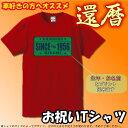 ■お祝いTシャツ■還暦Tシャツ(赤)■生年・名入れ可能■カー...