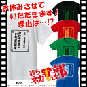 ■漢字・ひらがなTシャツ■面白Tシャツ■本日夫婦喧嘩のためお休みさせていただきます。(我らネガtee
