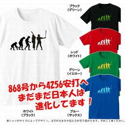 ■グラフィックTシャツ■面白Tシャツ■人類の進化-野球-メジャーリーグMLB(ホームラン868号から4256安打へ)■綿/ポリエステル■サイズ S?4L■全5色■面白いTシャツ■おもしろTシャツ■大きいサイズ■ビッグサイズ■半袖