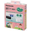 [ ECE1581 ] Panasonic パナソニック ワイヤレスコール 熱線センサー送信器(屋側用)セット [ ECE1581 ]