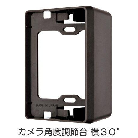 [ VL-1302A ] Panasonic パナソニック テレビドアホン カメラ角度調節台 横用30°[ VL1302A ]