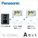 [ VL-SV38KL-Aセット ] パナソニック テレビドアホン モニター付親機(電源コード付) 【録画機能付】+ カメラ付玄関子機+増設モニターセット [ VLSV38KL-A-SET ]