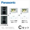 [ VL-SV38KL-Cセット ] パナソニック テレビドアホン モニター付親機(電源コード付)【...