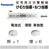 Panasonicパナソニック住宅用火災警報器【熱1煙6セット】(薄型)電池式・移報接点なし(SHK38155x1SHK38455x6)[SHK3-SET7]