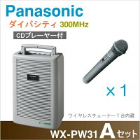 [WX-PW31-Aセット]パナソニックワイヤレスアンプ(WX-PW31)(CD付)【300MHz】ダイバシティ+ワイヤレスマイク(1本)セット[WXPW31-Aセット]
