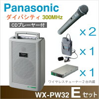[WX-PW32-Eセット]パナソニックワイヤレスアンプ(WX-PW32)(CD付)【300MHz】ダイバシティ+ワイヤレスマイク(3本)セット[WXPW32-Eセット]