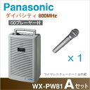 [ WX-PW81-Aセット ] パナソニック ワイヤレスアンプ(WX-PW81)(CD付) 800MHz ダイバシティ + ワイヤレスマイク(1本)セット [ WXPW81-Aセット ]