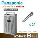 [ WX-PW82-Bセット ] パナソニック ワイヤレスアンプ(WX-PW82)(CD付) 800MHz ダイバシティ + ワイヤレスマイク(2本)セット [ WXPW82-Bセット ]