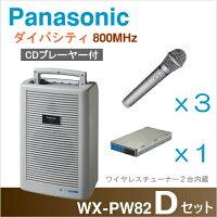 [WX-PW82-D���å�]�ѥʥ��˥å��磻��쥹����ס�WX-PW82�ˡ�CD�ա�800MHz�����Х��ƥ��ܥ磻��쥹�ޥ����ʣ��ܡ˥��å�[WXPW82-D���å�]