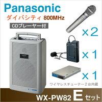 [WX-PW82-Eセット]パナソニックワイヤレスアンプ(WX-PW82)(CD付)800MHzダイバシティ+ワイヤレスマイク(3本)セット[WXPW82-Eセット]