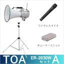 【送料無料】[ ER-2830W-マイクセット A ] TOA 拡声器 大型 ワイヤレスメガホン 30W + ワイヤレスマイク(ハンド形)+チューナーユニット+...