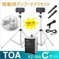 【送料無料】[KZ-30A-Cセット]TOAポータブルアンプ(KZ-30A)+スピーカーセット(KZ-155)+ワイヤレスマイク(ハンド型)2本+有線マイクセット[KZ30A-Cセット]