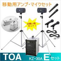 【送料無料】[KZ-30A-Eセット]TOAポータブルアンプ(KZ-30A)+スピーカーセット(KZ-155)+ワイヤレスマイク(ハンド型)2本+有線マイク2本セット[KZ30A-Eセット]