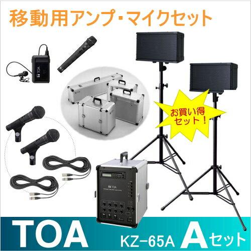 【送料無料】[ KZ-65A-Aセット ] TOA ポータブルアンプ(KZ-65A)+スピーカー(KZ-650)+ワイヤレスマイク・有線マイクセット [ KZ65A-Aセット ]