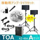 【送料無料】[ KZ-65A-Aセット ] TOA ポータブルアンプ(KZ-65A)+スピーカー(KZ-650)+ワイヤレスマイク・有線マイクセット [ KZ6...