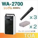 【送料無料】TOA ワイヤレスアンプ(WA-2700)(シングル)+ワイヤレスマイク(3本)+チューナーユニットセット [ WA-2700-Dセット ]