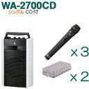 【送料無料】TOA ワイヤレスアンプ(WA-2700CD)(CD付)(シングル)+ワイヤレスマイク(3本)+チューナーユニットセット [ WA-2700CD-Dセット ]