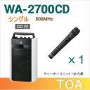 【送料無料】TOA ワイヤレスアンプ(WA-2700CD)(CD付)(シングル)+ワイヤレスマイク(1本)セット [ WA-2700CD-Aセット ]