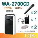 【送料無料】TOA ワイヤレスアンプ(WA-2700CD)(CD付)(シングル)+ワイヤレスマイク(3本)+チューナーユニットセット [ WA-2700CD-E...