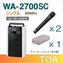 【送料無料】TOA ワイヤレスアンプ(WA-2700SC)(CD・SD・USB付)(シングル)+ワイヤレスマイク(2本)+チューナーユニットセット [ WA-2...