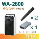 【送料無料】TOA ワイヤレスアンプ(WA-2800)(ダイバシティ)+ワイヤレスマイク(2本)+チューナーユニットセット [ WA-2800-Bセット ]