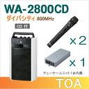 【送料無料】TOA ワイヤレスアンプ(WA-2800CD)(CD付)(ダイバシティ)+ワイヤレスマイク(2本)+チューナーユニットセット [ WA-..