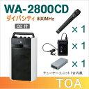 【送料無料】TOA ワイヤレスアンプ(WA-2800CD)(CD付)(ダイバシティ)+ワイヤレスマイク(2本)+チューナーユニットセット [ WA-2800CD-Cセット ]