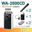 【送料無料】TOA ワイヤレスアンプ(WA-2800CD)(CD付)(ダイバシティ)+ワイヤレスマイク(3本)+チューナーユニットセット [ WA-2800CD-Eセット ]