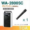 【送料無料】TOA ワイヤレスアンプ(WA-2800SC)(CD・SD・USB付)(ダイバシティ)+ワイヤレスマイク(1本)セット [ WA-2800SC-Aセット ]