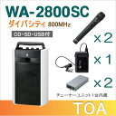 【送料無料】TOA ワイヤレスアンプ(WA-2800SC)(CD・SD・USB付)(ダイバシティ)+ワイヤレスマイク(3本)+チューナーユニットセット [ WA-2800SC-Eセット ]