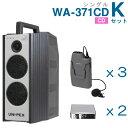 【送料無料】 ユニペックス 【300MHz】 ワイヤレスアンプ(WA-371CD)(シングル)(CD付)+ワイヤレスマイク(3本)+チューナーユニットセット [ WA-371CD-Kセット ]