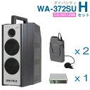 【送料無料】 ユニペックス 【300MHz】 ワイヤレスアンプ(WA-372SU)(ダイバシティ)(CD・SD・USB付)+ワイヤレスマイク(2本)+チューナーユニットセット [ WA372SU-Hセット ]