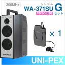【送料無料】 ユニペックス 【300MHz】 ワイヤレスアンプ(WA-371SU)(シングル)(CD・SD・USB付)+ワイヤレスマイク(1本)セット ..