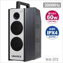 【送料無料】[ WA-372 ] UNI PEX ユニペックス 【300MHz】 ワイヤレスアンプ(ダイバシティ) [ WA372 ]